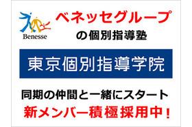 学院 指導 東京 個別